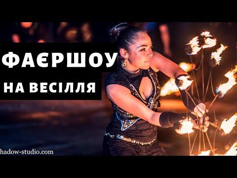 """Яскраве ФАЄРШОУ на весілля """"НІКАЛЕКС"""", відео 5"""