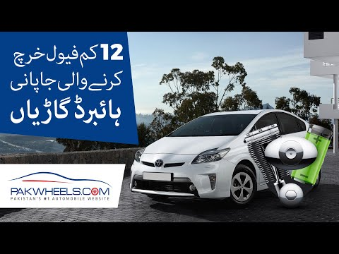 12 Most Fuel Efficient Japanese Hybrid Cars in Pakistan | PakWheels