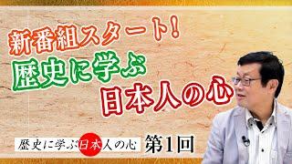 第1回 新番組スタート! 歴史に学ぶ日本人の心