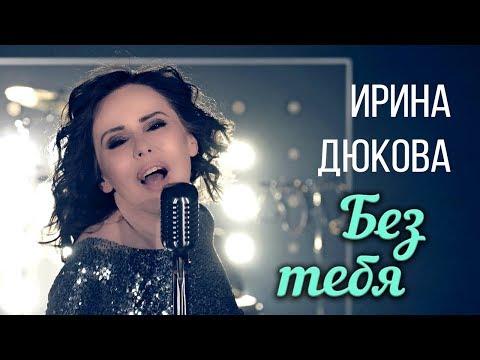 Ирина Дюкова – Без тебя (ПРЕМЬЕРА КЛИПА)