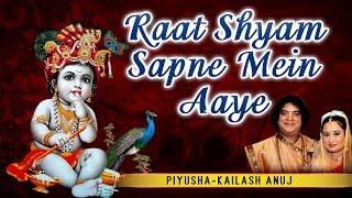 RAAT SHYAM SAPNE MEIN AAYE Krishna Bhajans By