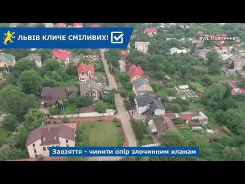 Над Левом: вул. Іванова Гора, Визвольна, Поетична, Переможна