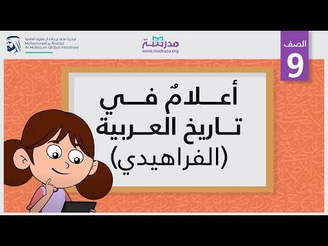 أعلامٌ في تاريخ العربية - الفراهيدي | الصف التاسع | أعلام الشعر