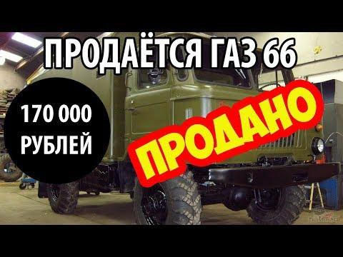ПРОДАЁТСЯ АВТОМОБИЛЬ ГАЗ 66