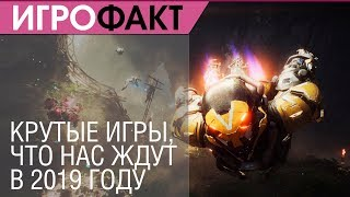 Лучшие игры 2019 года (PS4, Xbox One, Nintendo Switch, PC) | Часть 1