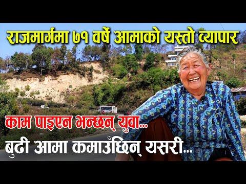 राजमार्गछेऊ ७१ वर्षे आमाको यस्तो व्यापार, भन्छिन्– म आफैंले यस्तो आइडिया निकालेको ! │Nepal Chitra