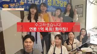 19-4차 텐텐클럽 정기간담회 동영상