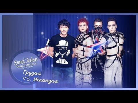 «Нагнись и проснись!». Евровидение 2019, Грузия и Исландия