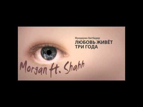 Shahh ft. Morgan-три года любви(OST *Любовь живет три года*)