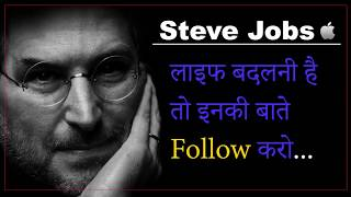 Steve Jobs quotes In Hindi   Apple Success Story   Inspirational And Motivational Videos
