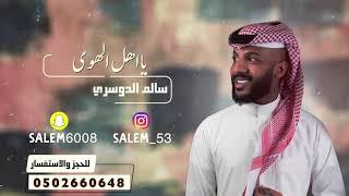 تحميل اغاني سالم الدوسري - يا اهل الهوى | 2019 MP3