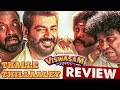 VISWASAM படத்தோட Best Song - Thalle Thillaaley - Review The Rustic Folk Song | Thala Ajith | SIva