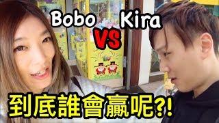 Bobo跟 Kira的夾娃娃PK賽 到底誰贏呢?!【Bobo TV】#90 claw machine クレーンゲーム