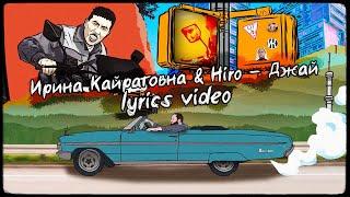 ИК Feat. HIRO   ДЖАЙ (LYRICS VIDEO)