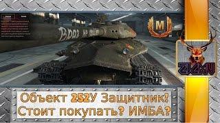 Объект 252У Защитник Стоит ли покупать? Мужицкая ИМБА WoT World of Tanks