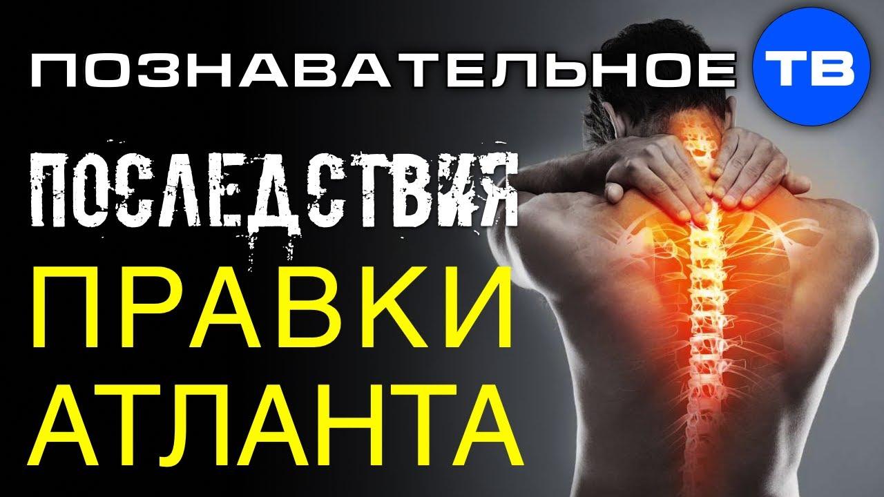 Ужасные последствия ПРАВКИ АТЛАНТА по методу Бурлаковского (Познавательное ТВ, Артём Войтенков)