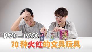 【70种】1970-1990 火红的玩具/文具 ft.Dennis Lim
