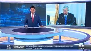 Қ.Тоқаев ШҰАА Халықтық саяси консультациялық кеңесінің төрағасын қабылдады
