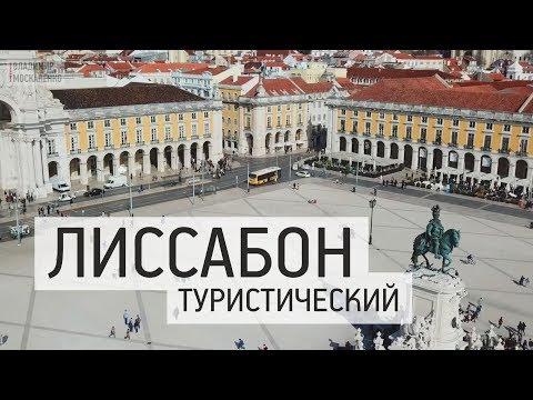 Лиссабон достопримечательности. Туристические места столицы Португалии. Гид по центру Лиссабона