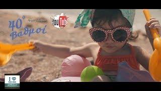 40 Βαθμοί – Γρηγόρης Στάμου – Official Video Clip