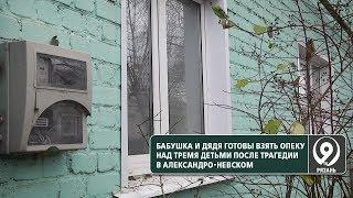 Подробности трагедии в Александро-Невском районе. «9 телеканал» Рязань