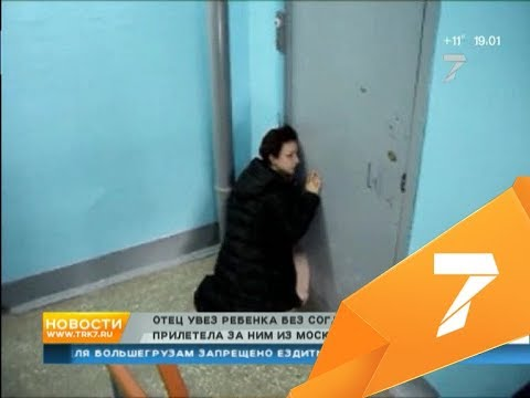 «Говорит, что мама его била»: отец после развода тайно увез сына из Москвы в Красноярск