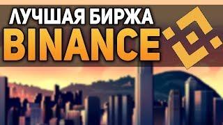 Самая Лучшая Криптовалютная Биржа Binance / Плюсы и Минусы Биржи Бинанс