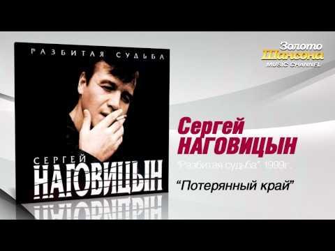 Сергей Наговицын - Потерянный край (Audio)