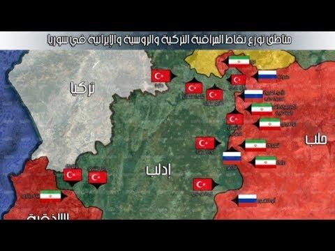 حدود نقاط المراقبة التركية