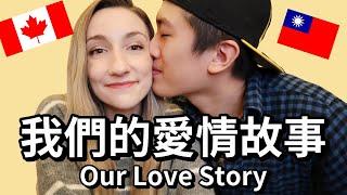 我們的愛情故事 ♥️ 台灣×加拿大夫妻 | Our Love Story