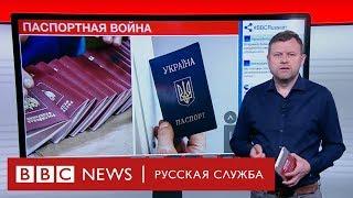 Россия vs Украина: у кого лучше паспорт | ТВ-новости