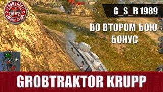 WoT Blitz - Grobtraktor Krupp. Не пропусти бонус - World of Tanks Blitz (WoTB)