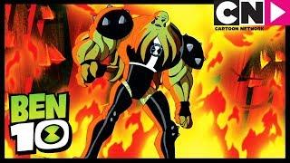 Бен 10 на русском   Одиннадцатый пришелец, часть 2   Cartoon Network