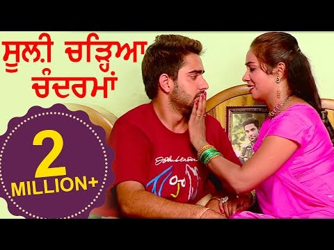 Sooli Chadhia Chandrma| New Full Punjabi Movie | Latest Punjabi Movies 2015 | Comedy Punjabi Films