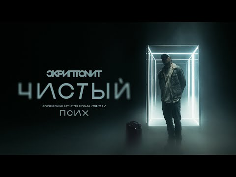 Скриптонит - Чистый (OST Псих)
