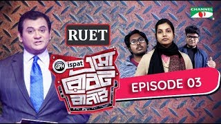 GPH Ispat Esho Robot Banai | Episode 3 | Reality Shows | Channel i Tv