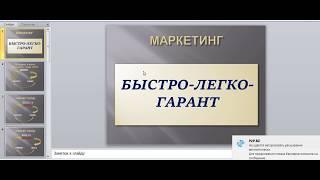 Клуб ЛЕГКО-ГАРАНТ . Разбор маркетинга БЫСТРО-ЛЕГКО-ГАРАНТ. команда Николаевой!
