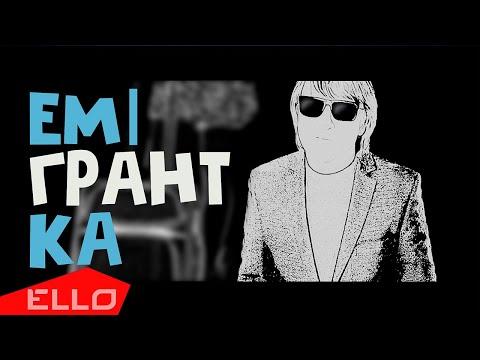 Александр Лишафай - ЕМІГРАНТКА   LISHAFAYMUSIC
