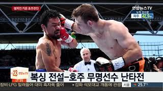 한국 연합뉴스 던디김 제자 제프혼 필리핀 영웅 매니펙큐…