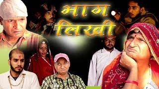 Luck भाग लिखी होय रैवेला Rajasthani Hariyanvi comedy | Murari Ki kocktail| Murari lal Pareek
