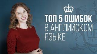 Как Выучить Английский Язык l Топ 5 Ошибок в Английском Языке