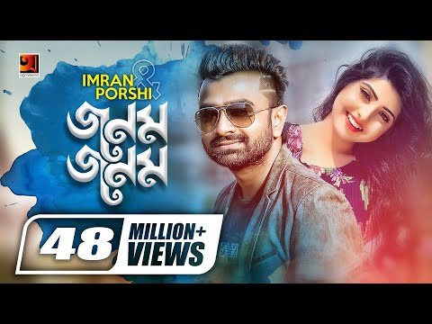 Jonom Jonom | জনম জনম | New Bangla Song | Imran | Porshi | Robiul Islam Jibon | Official Music Video