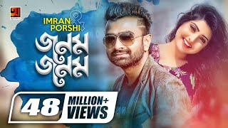 Jonom Jonom   জনম জনম   New Bangla Song   Imran   Porshi   Robiul Islam Jibon   Official Music Video