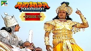 गीता सार की शुरुवात | Mahabharat Stories | B. R. Chopra | EP – 73 - Download this Video in MP3, M4A, WEBM, MP4, 3GP