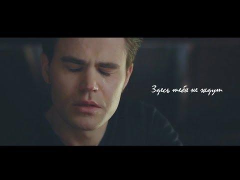 ►Stefan and Elena Здесь тебя не ждут
