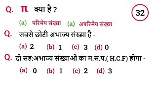 Class- 07 || Delhi Police/RRC Group D || G K  || by Sonam Ma