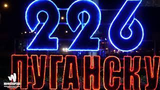 Коммунальщики Луганска украсили улицы и въезды накануне Дня города
