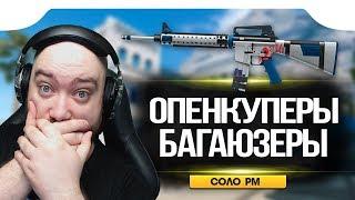 WarFace 🔘 ОПЕНКУПЕРЫ ВРЕДИТЕЛИ ИГРЫ? 🔘 СОЛО РМ M16A3 Custom