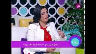 تحميل اغاني لبنى زيتاوي تتحدث عن الاستثمار في المعلم MP3