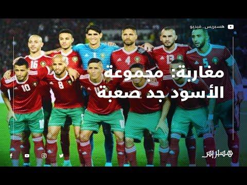 مغاربة مجموعة الأسود جد صعبة.. ونتمنى الفوز بكأس إفريقيا